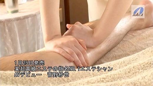 菅野紗世 41