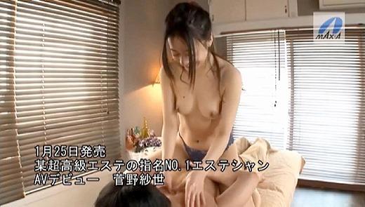 菅野紗世 42
