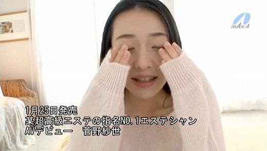 菅野紗世 43