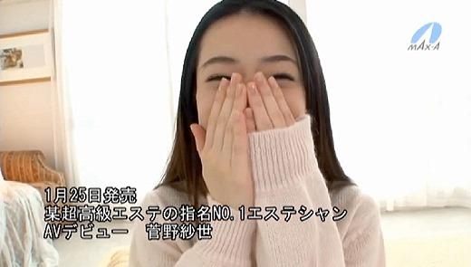 菅野紗世 44