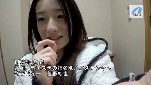 菅野紗世 48