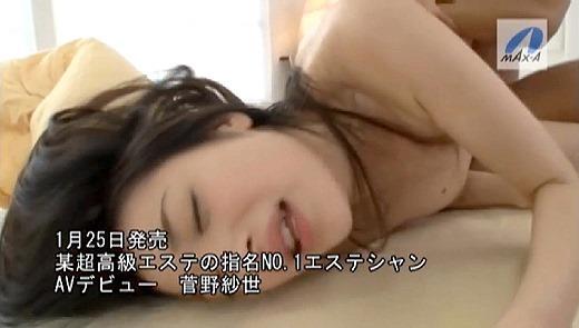 菅野紗世 55