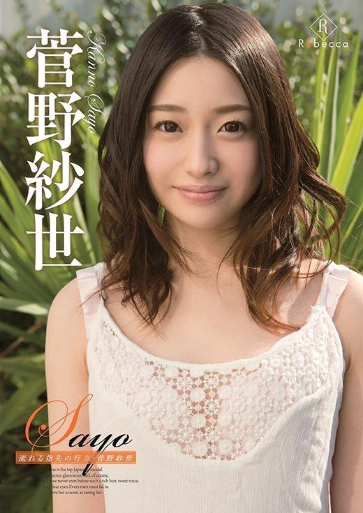 菅野紗世 62