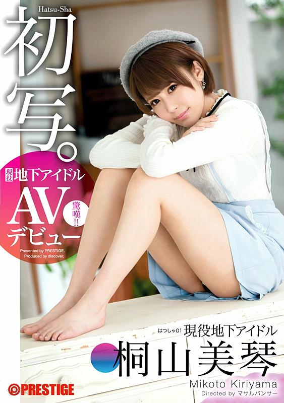 桐山美琴 美少女地下アイドルの初セックス画像
