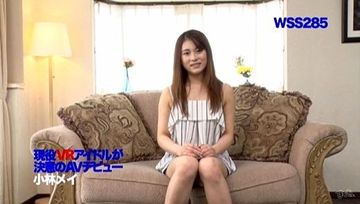 小林メイ 画像 59