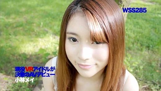 小林メイ 画像 83
