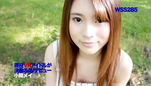 小林メイ 画像 84