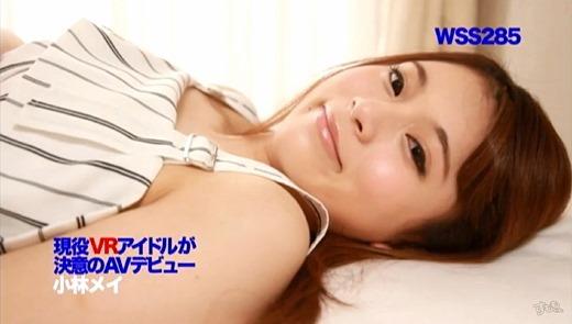 小林メイ 画像 101