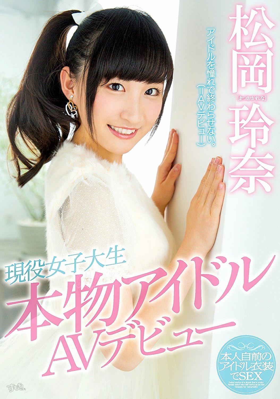 松岡玲奈 現役女子大生アイドルの初セックス