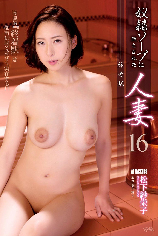 松下紗栄子 無理矢理ソープで働かされる人妻画像