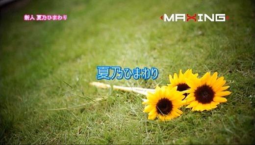 夏乃ひまわり 145