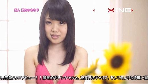 夏乃ひまわり 150