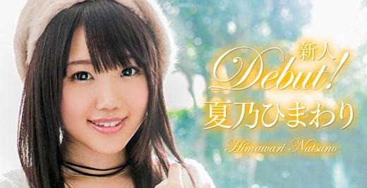 夏乃ひまわり 159
