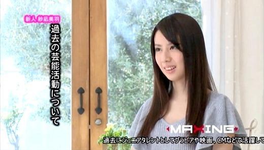 紗凪美羽 81