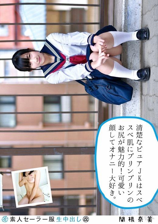 関根奈美 画像 13