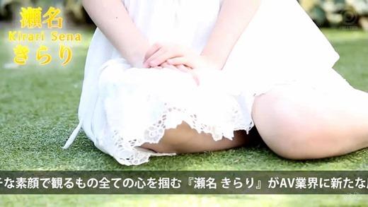 瀬名きらり 画像 148