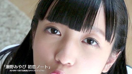 瀬野みやび 現役着エロアイドルがセックス初初公開画像 50