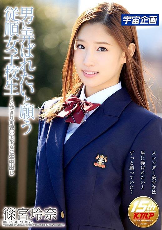 篠宮玲奈 結婚直前ドスケベ美少女のイキまくり画像 43