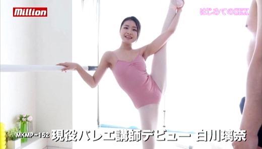 白川璃奈 バレエ講師の柔軟ボディセックス画像 47