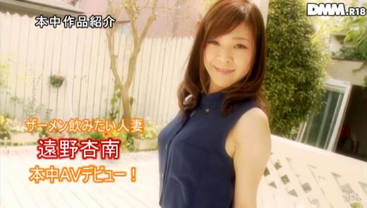 遠野杏南 画像 12
