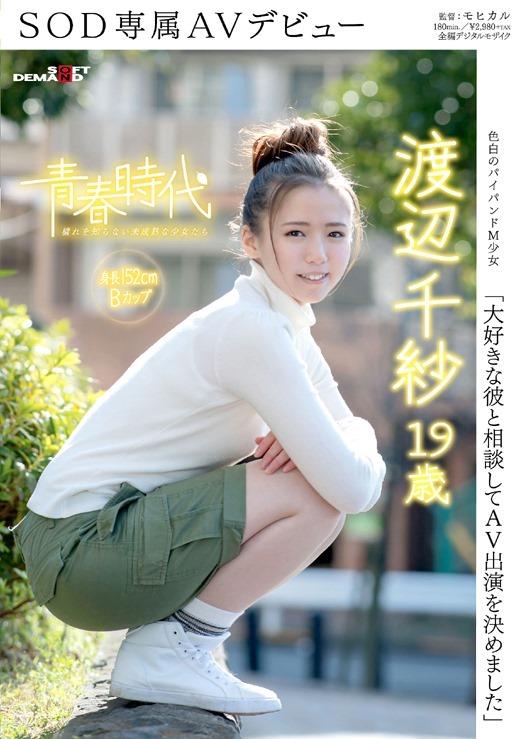 渡辺千紗 01
