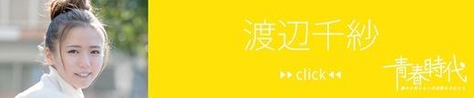 渡辺千紗 48