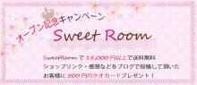 家族のお部屋をトータルコーディネートできるショップSweetRoom(スィートルーム)