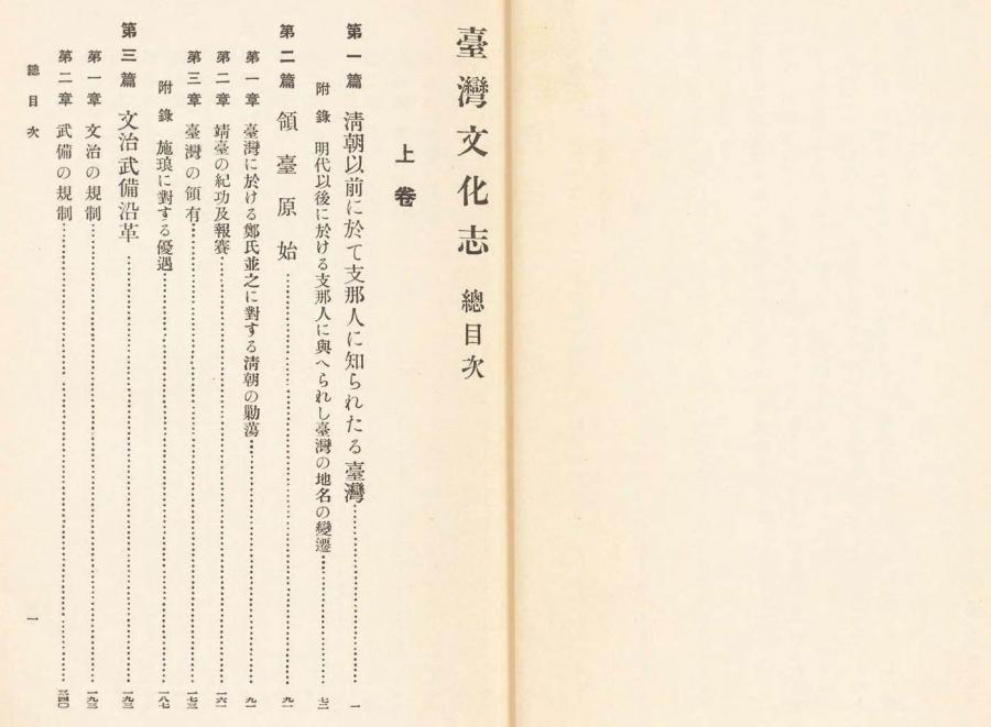 伊能嘉矩「台湾文化志(上卷)」00020