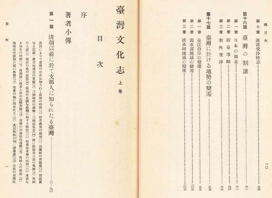 伊能嘉矩「台湾文化志(上卷)」00025