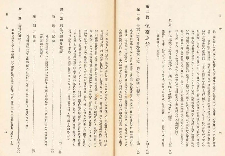 伊能嘉矩「台湾文化志(上卷)」00026