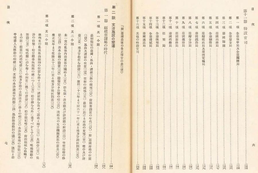 伊能嘉矩「台湾文化志(上卷)」00028