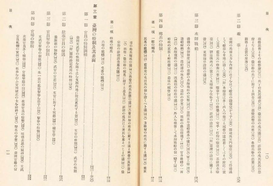 伊能嘉矩「台湾文化志(上卷)」00030