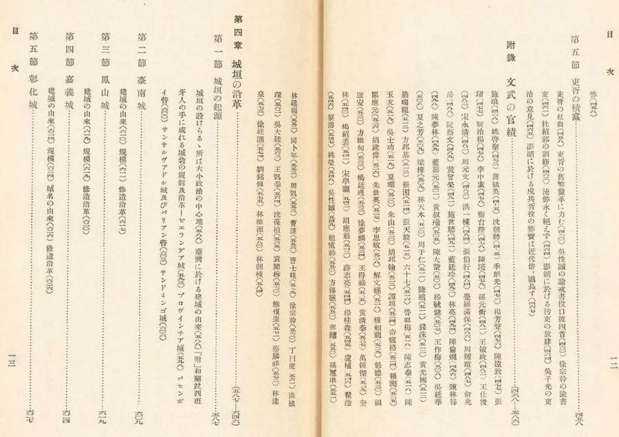 伊能嘉矩「台湾文化志(上卷)」00031