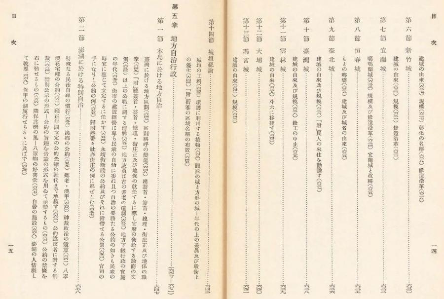 伊能嘉矩「台湾文化志(上卷)」00032