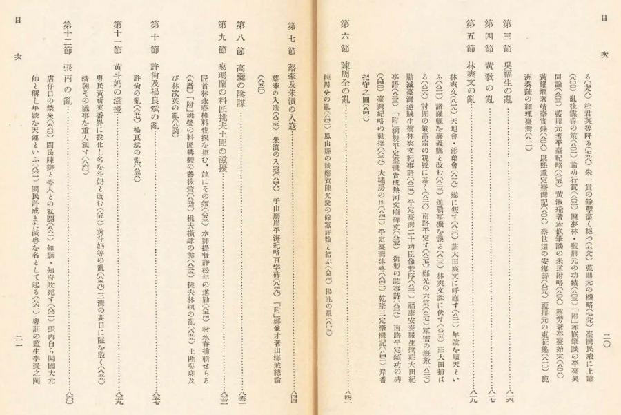 伊能嘉矩「台湾文化志(上卷)」00035