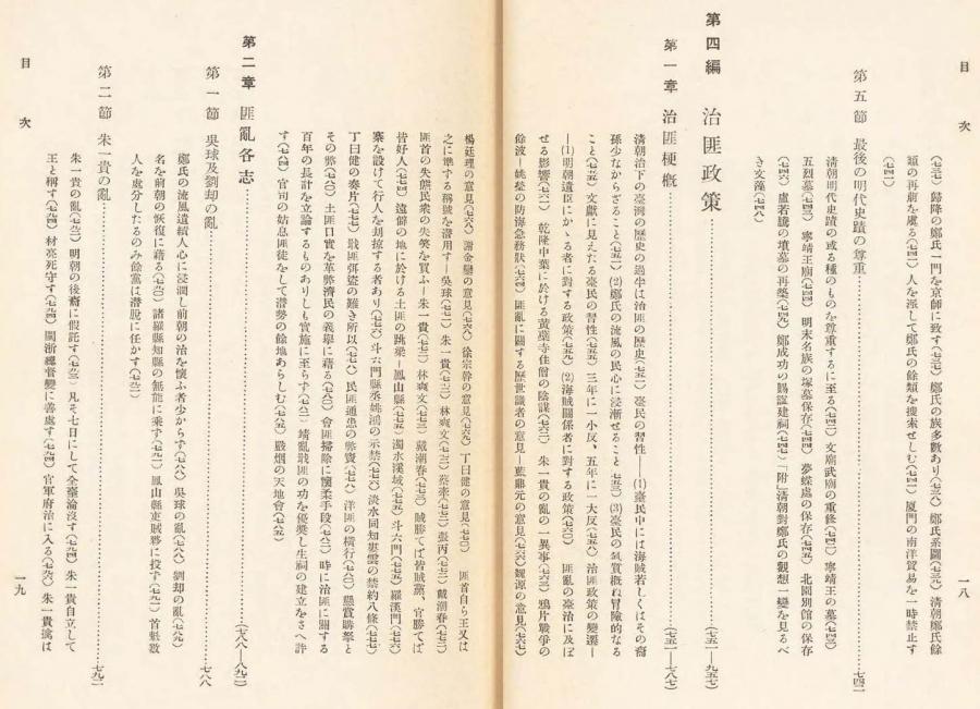 伊能嘉矩「台湾文化志(上卷)」00034