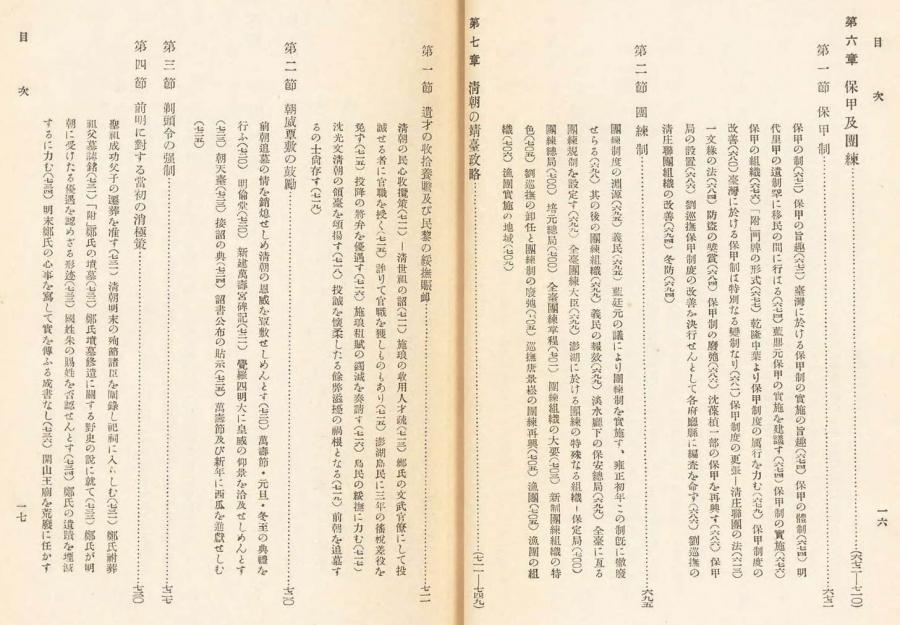 伊能嘉矩「台湾文化志(上卷)」00033