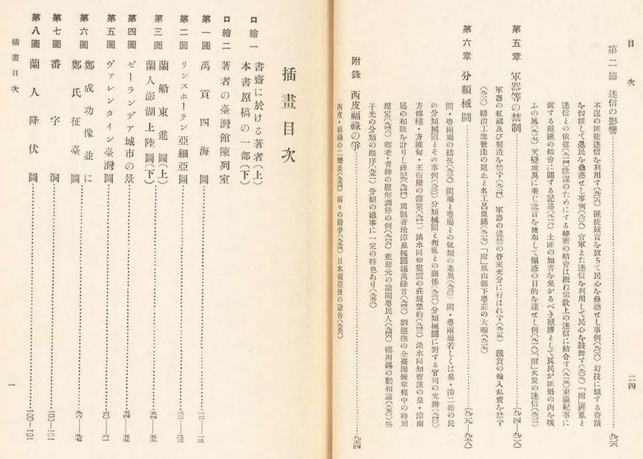 伊能嘉矩「台湾文化志(上卷)」00037