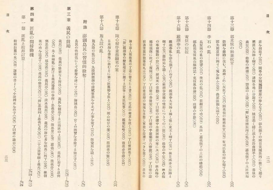 伊能嘉矩「台湾文化志(上卷)」00036