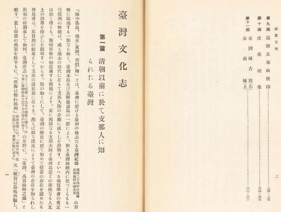 伊能嘉矩「台湾文化志(上卷)」00038