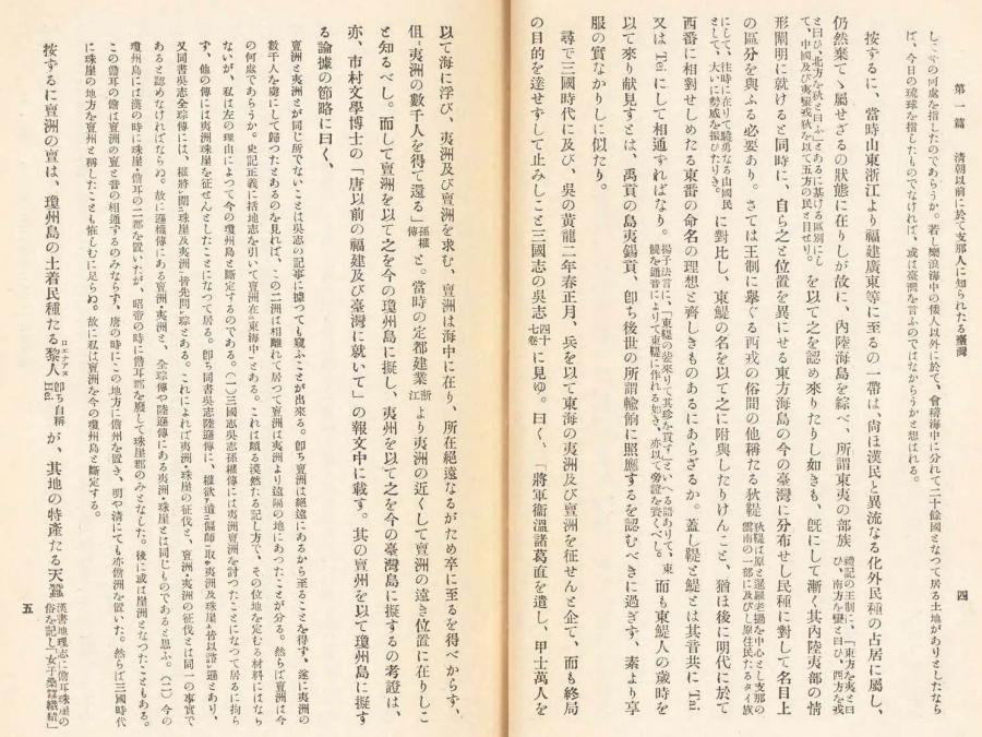 伊能嘉矩「台湾文化志(上卷)」00040