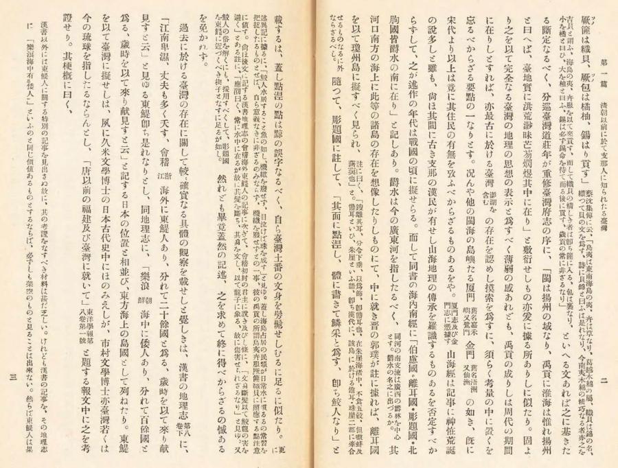 伊能嘉矩「台湾文化志(上卷)」00039