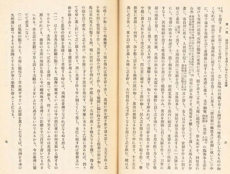 伊能嘉矩「台湾文化志(上卷)」00041