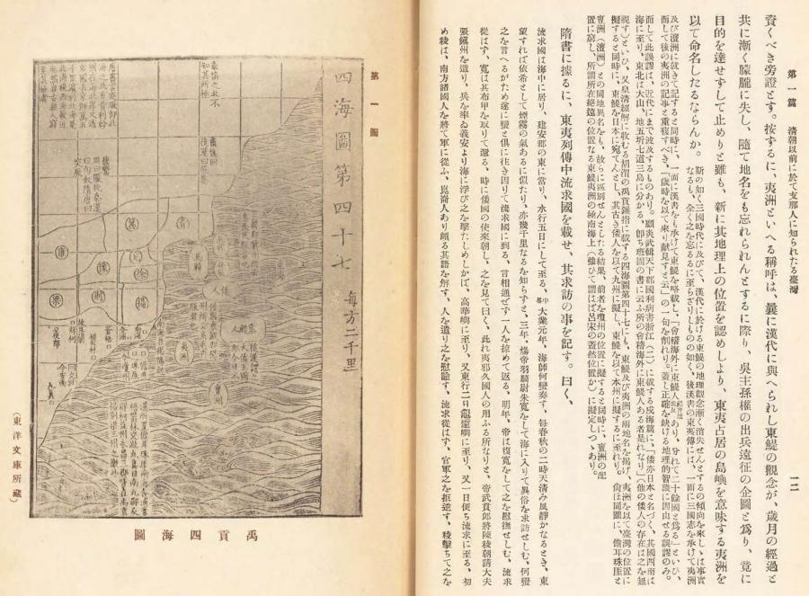 伊能嘉矩「台湾文化志(上卷)」00044