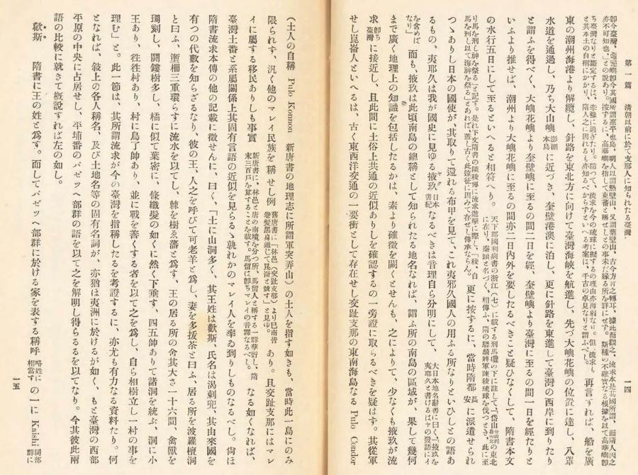 伊能嘉矩「台湾文化志(上卷)」00046