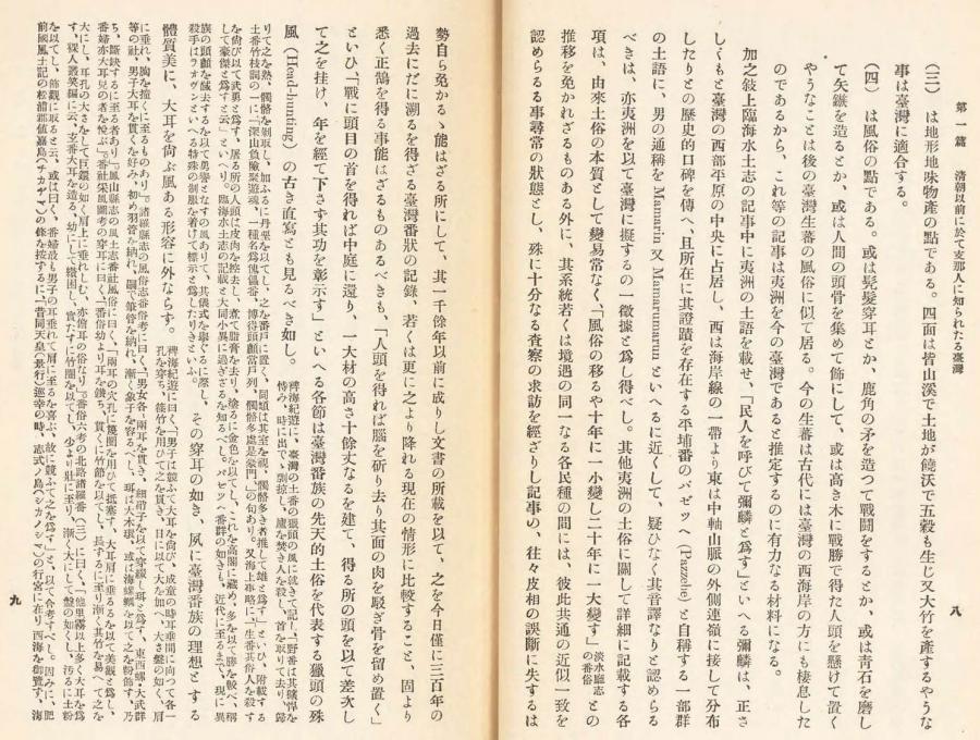 伊能嘉矩「台湾文化志(上卷)」00042