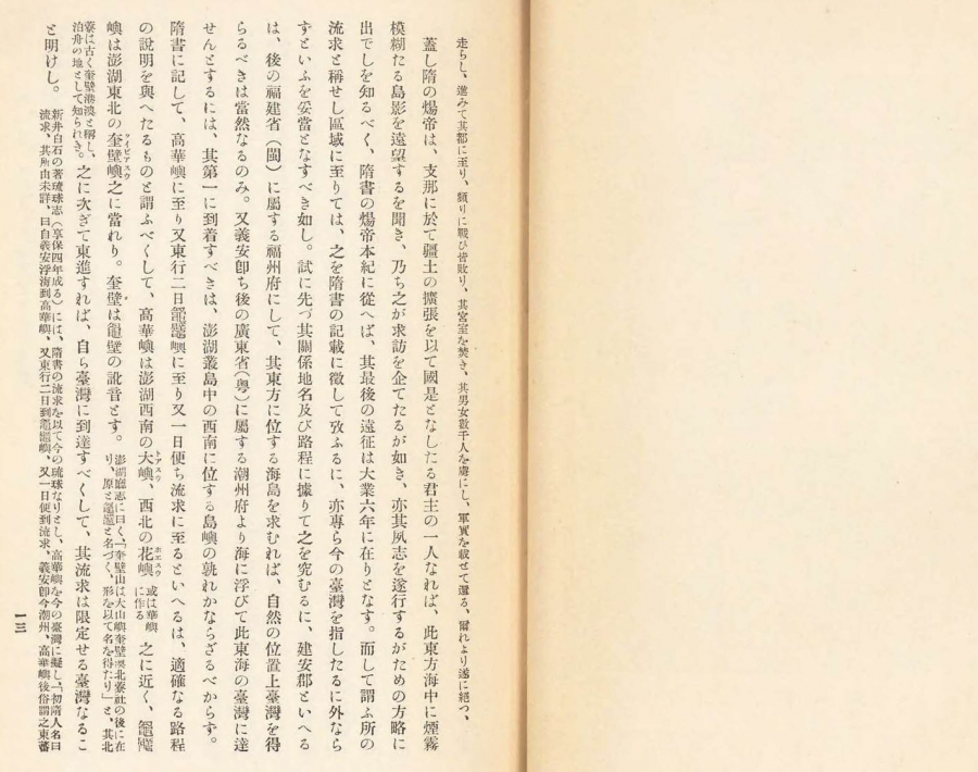 伊能嘉矩「台湾文化志(上卷)」00045