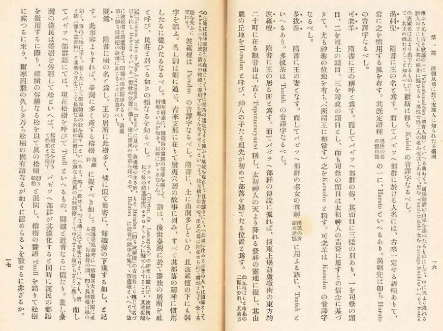 伊能嘉矩「台湾文化志(上卷)」00047