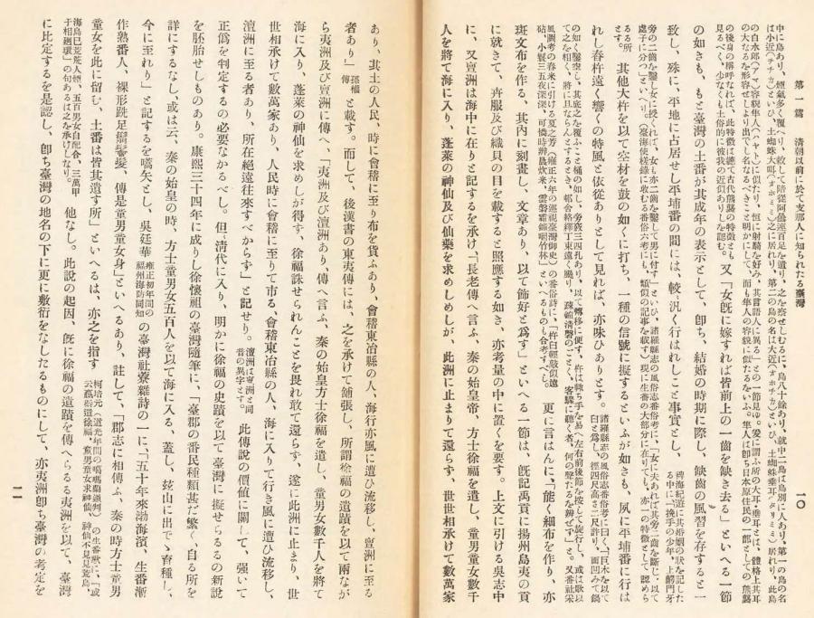 伊能嘉矩「台湾文化志(上卷)」00043