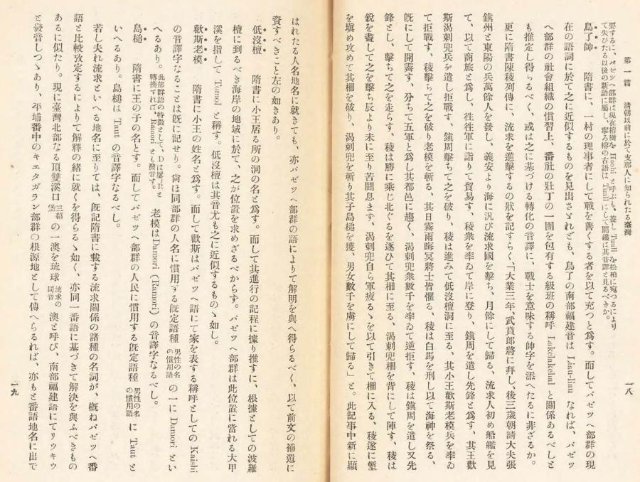 伊能嘉矩「台湾文化志(上卷)」00048